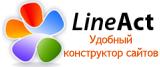 Конструктор сайтов LineAct - простой и удобный.